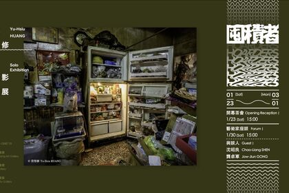 HOARDERS|Yu-Hsiu HUANG Solo Exhibition