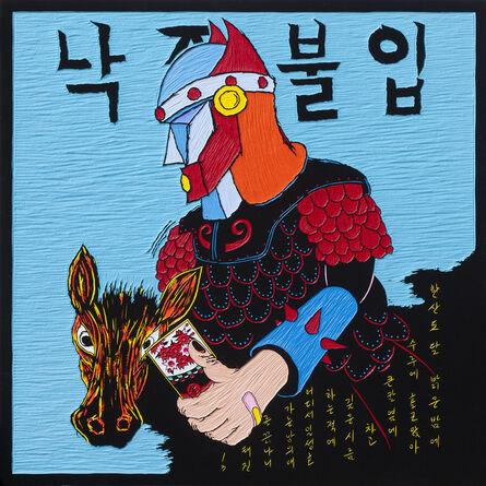Taejin Seong, 'Once Call No Die (3-Kwang)', 2009