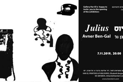 """Avner Ben-Gal """"Julius"""""""