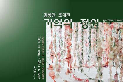 Gallery Joy Planning Invitation Exhibition - Kim Sung yeon Fiber Formation Exhibition  'garden of memory'