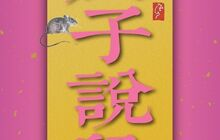 Celebrating the Year of the Rat