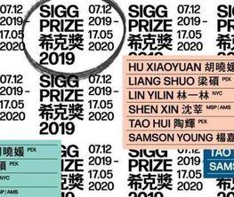 Sigg Prize 2019 exhibition