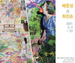 Joonsung Bae & Jinsoon Choi Exhibition