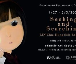 Seeking and Searching: LIN Chia-Hung Solo Exhibition by Francine Art Restaurant ╳ Donna Art