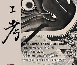 The Journal of The Black Dragon 共工考