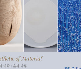 Aesthetic of Material