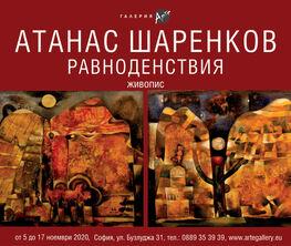 Equinoxes, Atanas Sharenkov, paintings