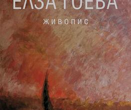 Elza Goeva, paintings 30.06 – 14.07.2021