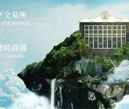 GoodPoint Exchange ╳ Donna Art: Excellent Taiwan Art Exhibition & Fashion Week
