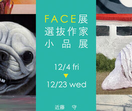 REIJINSHA GALLERY - Exhibition of selected artists from FACE exhibition