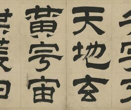 Out of Character: Decoding Chinese Calligraphy—Selections from the Collection of Akiko Yamazaki and Jerry Yang