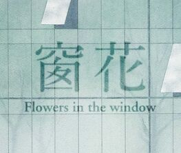 Flowers In The Window: Solo Exhibition by Carmen Ng