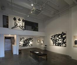 """Vol.117 Contemporary Shodo """"ARTSHODO""""   Trajectory of three artists"""