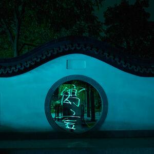 Qiu Zhijie, 'ALLEGORY - ROUND DOOR', 2005