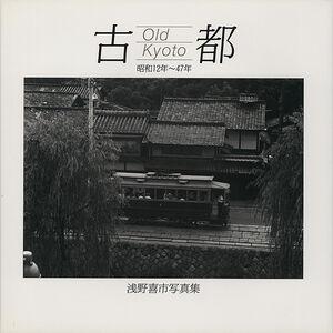 Kiichi Asano, 'Old Kyoto', published in 1992
