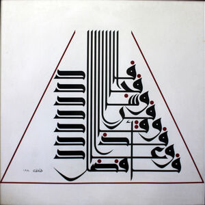 Mouneer Al-Shaarani, 'Calligraphy Triangle', 1990