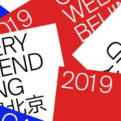 Gallery Weekend Beijing 2019