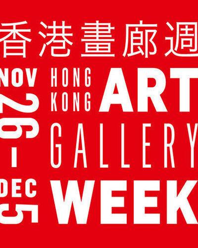 Hong Kong Art Gallery Association