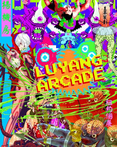 Lu Yang Arcade