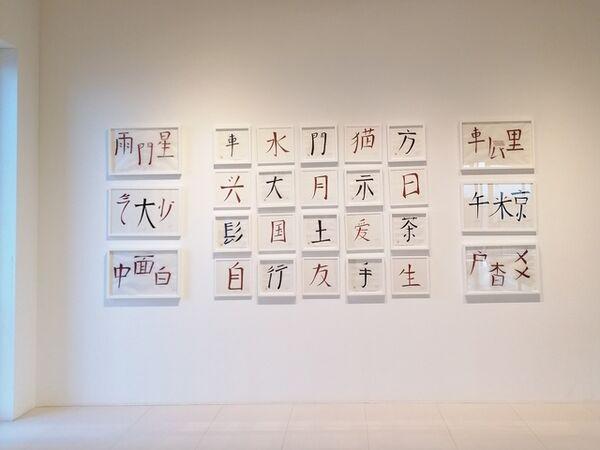 Cover image for Lore Bert »Chinesische Wörter« / »Chinese Words«
