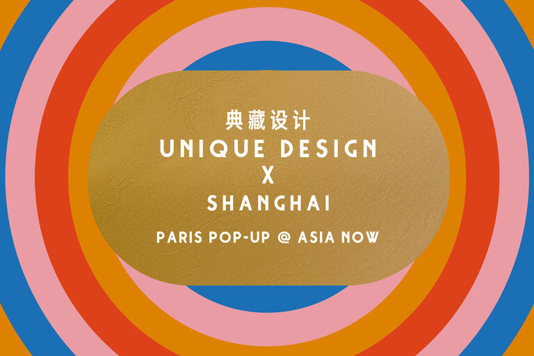 Unique Design x Shanghai 2020