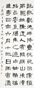 Clerical Script, from Northern Wei
