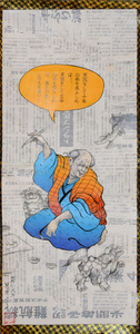 Hokusai-Sensei
