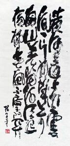 A Song of Liangzhou by Wang Zhi Huan 凉州词 - 王之涣