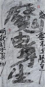 Physical Demon, Flowering Script