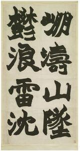 Inscription on Shifan (Shifan ming)