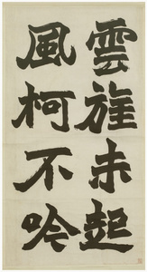 Inscription on Shifan (Shifan ming)