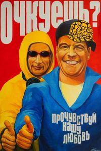 Oykyewb?. Putin and Dimytry