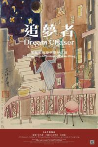 Dream Chaser: Early Paintings of Professor Wucius Wong