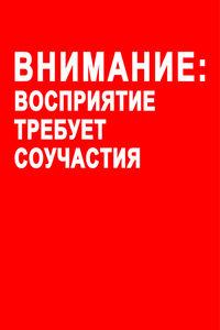 On Translation: Warning / ВНИМАНИЕ