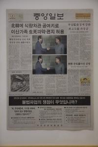 Korea Still Divided