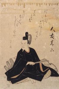 Ōtomo Kuronushi