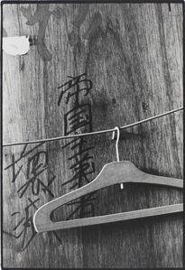 Coat Hanger, Nihon University College of Art (Barricade series)