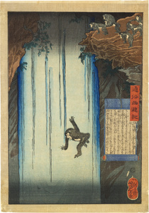 A Modern Journey to the West: Sun Wukong Plunges Down a Waterfall