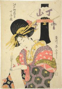 The Courtesan Chozan of the Chojiya in Edo-machi Nichome