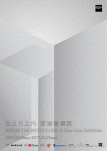 Poster for Inside the White Cube─E Chen Solo Exhibition