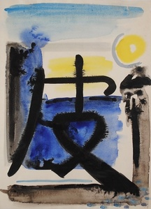 Untitled (Black Abstract Composition with Blue and Yellow)