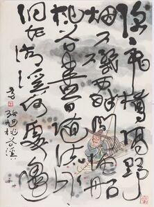 Peach Blossom Stream - Calligraphy