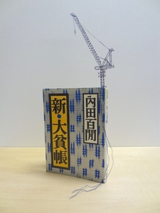 "Tectonic Model (Uchida Hyakken's ""Shin daihinchō"")"