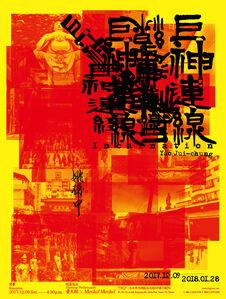 Incarnation: Yao Jui-chung Solo Exhibition