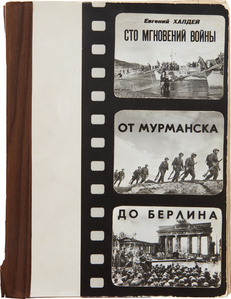 Original Maquette for Ot Murmanska do Berlina. Sto Mgnovenii Voiny 1941-1945. Sobytiia i Liudi (From Murmansk to Berlin. One Hundred Moments of the War 1941-1945. Events and People.)