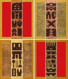 Quadruple Gate Ⅴ(4 panels)