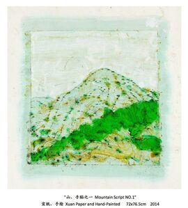 Ye Yongqing: Hidden in the Grass