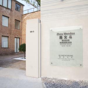 Zhou Wendou: BORDERLESS