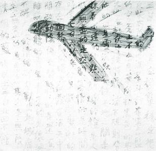 Airplane Landscape Script 3 (05P32-10) 飛機風景字三