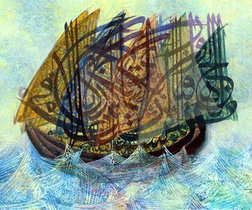 The Ship Of Righteous Deeds